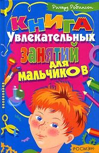 Ричард Робинсон - Книга увлекательных занятий для мальчиков