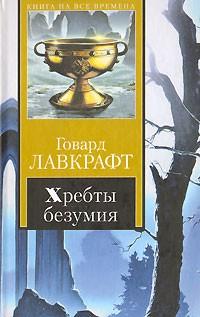 Говард Лавкрафт — Хребты безумия. В поисках неведомого Кадата. Ужас и сверхъестественное в литературе