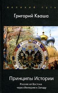 Григорий Кваша - Принципы истории. Россия. От Востока через Империю к Западу