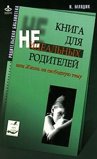 Книгу читать онлайн воспитатель и дети.буре