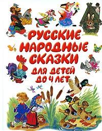 Русские народные сказки для детей до 4
