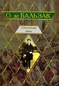Оноре де Бальзак - Шагреневая кожа. Отец Горио