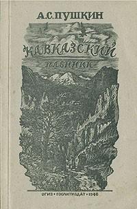 А. С. Пушкин - Кавказский пленник. Бахчисарайский фонтан. Цыганы