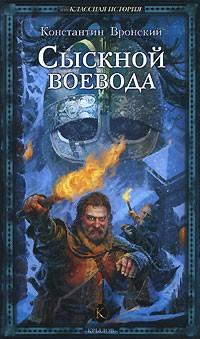 http://i.livelib.ru/boocover/1000174262/l/5718/Konstantin_Vronskij__Sysknoj_voevoda.jpg