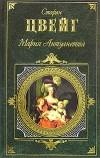 Стефан Цвейг - Мария Антуанетта