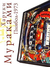 Харуки Мураками — Пинбол-1973