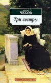 Антон Чехов - Дядя Ваня. Три сестры. Вишневый сад