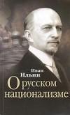 Иван Ильин - О русском национализме