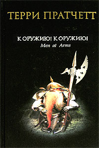 http://j.livelib.ru/boocover/1000177100/l/013e/Terri_Pratchett__K_oruzhiyu_K_oruzhiyu.jpg