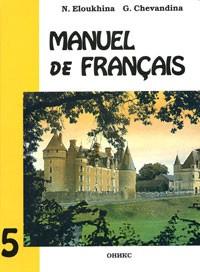 Manuel De Francais (Французский Язык. Учебник)
