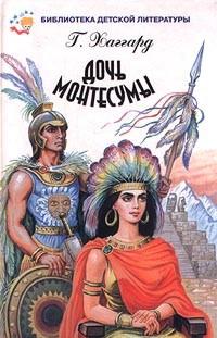 сказки мексики