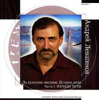 Андрей Левшинов - За кулисами мистики. Истории силы. Часть 1. Начало пути