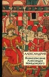 - Александрия. Жизнеописание Александра Македонского