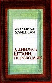 Людмила Улицкая — Даниэль Штайн, переводчик