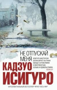 http://i.livelib.ru/boocover/1000178637/l/013e/Kadzuo_Isiguro__Ne_otpuskaj_menya.jpg