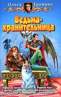 http://j.livelib.ru/boocover/1000180197/l/013e/Olga_Gromyko__Vedmahranitelnitsa.jpg