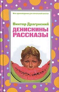 Скачать Электронную Книгу Денискины Рассказы