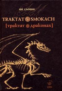Ян Словик - Трактат о драконах