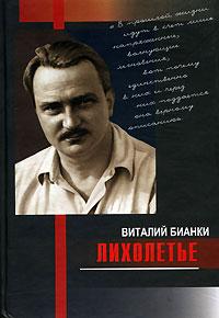 Виталий Бианки - Лихолетье