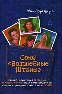 союз волшебные штаны книга для подростков девочек