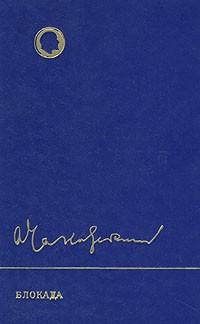 А. Чаковский - Блокада. Роман в трех томах. Том 1