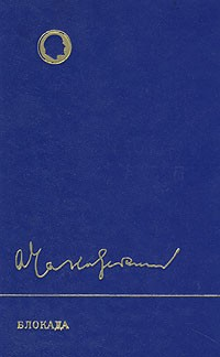 А. Чаковский - Блокада. Роман в трех томах. Том 3