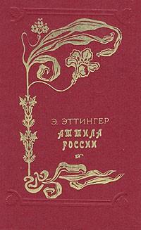 Э. Эттингер - Аттила России