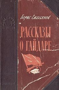 Борис Емельянов — Рассказы о Гайдаре