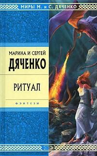 Марина и Сергей Дяченко - Ритуал. Бастард