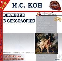 И. С. Кон - Введение в сексологию (аудиокнига MP3)