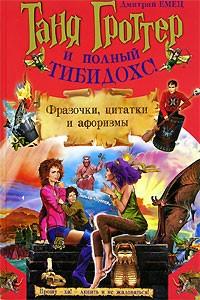 Дмитрий Емец — Таня Гроттер и полный Тибидохс! Фразочки, цитатки и афоризмы