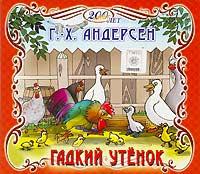 Г. - Х. Андерсен - Гадкий утенок (аудиокнига на 2 CD)