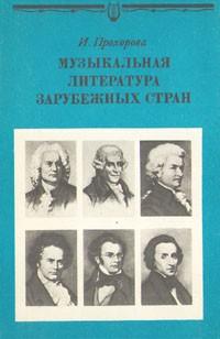 И. Прохорова - Музыкальная литература зарубежных стран