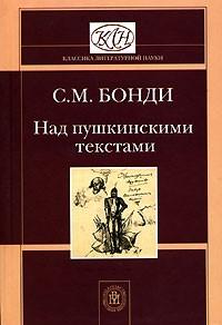 С. М. Бонди — Над пушкинскими текстами