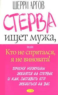 Шерри Аргов - Стерва ищет мужа, или Кто не спрятался, я не виновата!