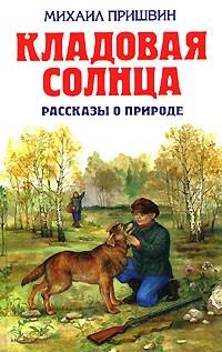Михаил Пришвин - Кладовая солнца. Рассказы о природе