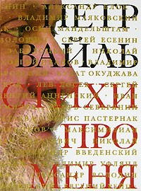http://i.livelib.ru/boocover/1000186628/l/013e/Stihi_pro_menya.jpg