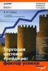 В. И. Сафин - Торговая система трейдера: фактор успеха