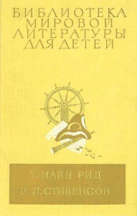 Т. Майн Рид, Р. Л. Стивенсон — Всадник без головы. Остров сокровищ