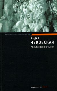 Лидия Чуковская - Процесс исключения