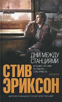 Стив Эриксон - Дни между станциями