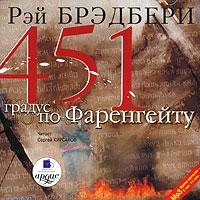 Цитаты из книги 451 градус по Фаренгейту (аудиокнига MP3)