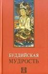 В. В. Лавский - Буддийская мудрость