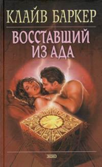 Клайв Баркер - Восставший из ада
