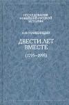 А.И. Солженицын - Двести лет вместе (1795-1995). Часть первая