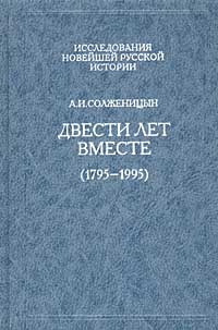 А.И. Солженицын — Двести лет вместе (1795-1995). Часть первая