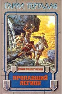 Гарри Тертлдав - Пропавший легион