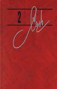 Александр Солженицын - Александр Солженицын. Собрание сочинений в 9 томах. Том 2. В круге первом