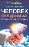 Сергей Степанов - Человек при деньгах. Психология достатка