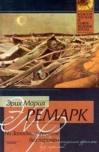 http://i.livelib.ru/boocover/1000194395/l/013e/Erih_Mariya_Remark__Na_Zapadnom_fronte_bez_peremen.jpg
